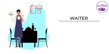Medium waiter 01