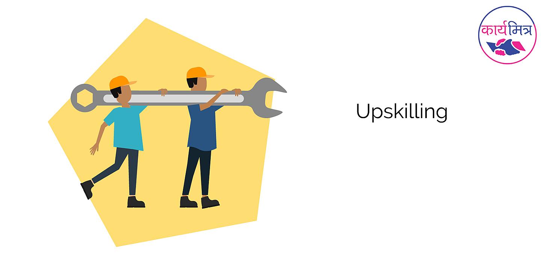 Large upskilling1.1